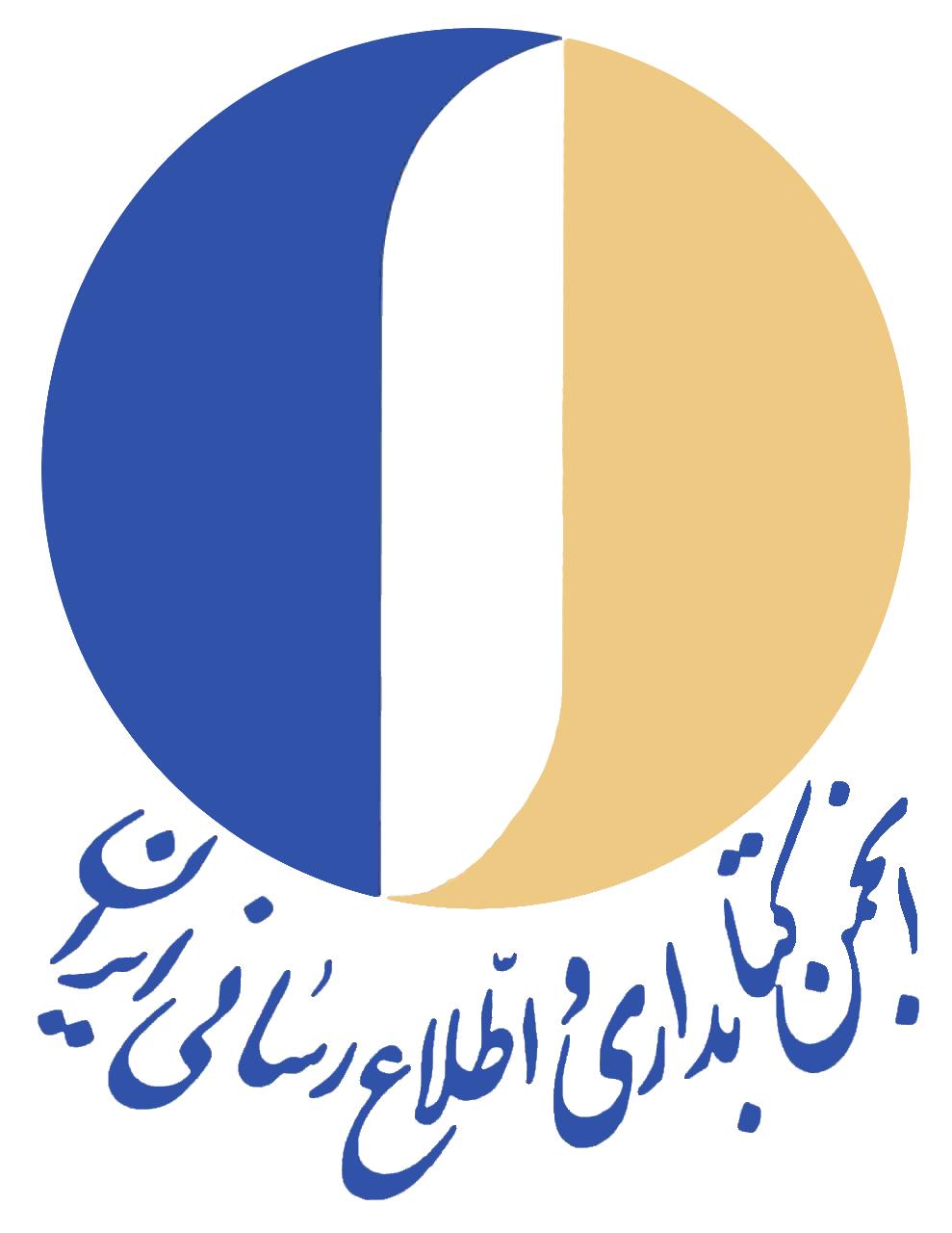 انجمن علمی کتابداری و اطلاعرسانی ایران