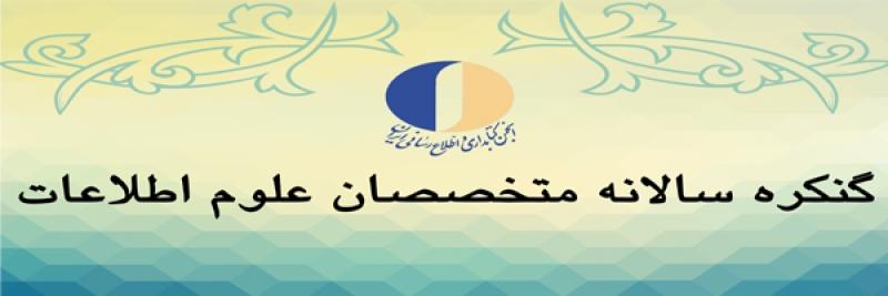 آغاز نامنویسی در چهارمین کنگره متخصصان علوم اطلاعات ايران